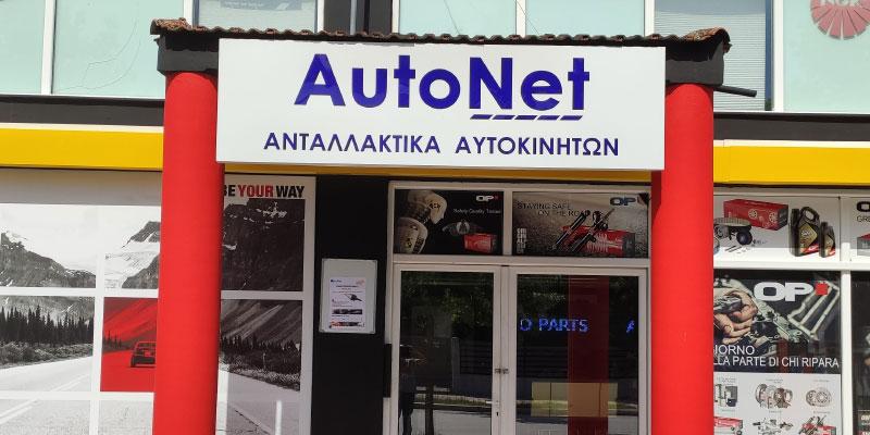 Νέα ιστοσελίδα autonet