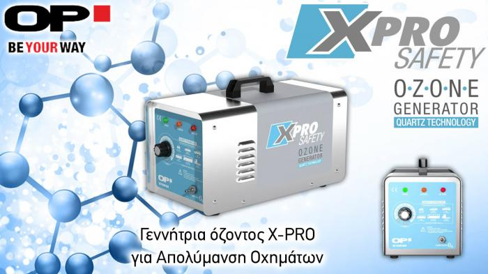 γεννήτρια όζοντος X-PRO